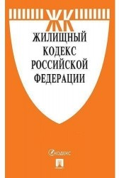 Жилищный кодекс Российской Федерации по состоянию на 15 октября 2018 года. Путеводитель по судебной практике и сравнительная таблица последних изменений