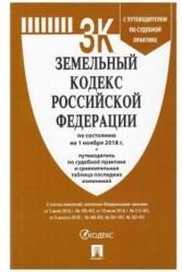 Земельный кодекс РФ по сост. на 01.11.18 с таблицей изменений и с путеводителем по судебной практике