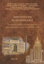 Дипломаты вспоминают. (Мемориальный альбом памяти выдающихся советских дипломатов). Том 26