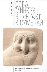 Cова Минервы вылетает в сумерки (Избранные философские тексты ХХI века)