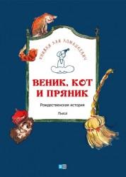Веник, кот и пряник. Рождественская история. Пьеса