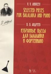 Избранные пьесы для балалайки и фортепиано. Ноты / Selected Pieces for Balalaika And Piano