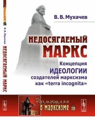 Недосягаемый Маркс: Концепция идеологии создателей марксизма как «terra incognita» / № 159