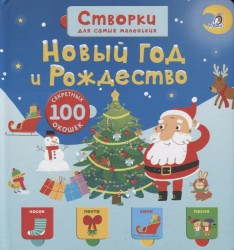 Новый Год и Рождество (100 секретных окошек)