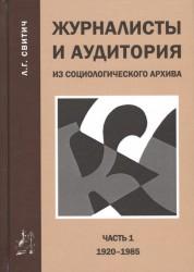 Журналисты и аудитория. Из социологического архива. Часть 1. 1920 - 1985 гг.