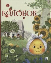 Колобок. Русская народная сказка.