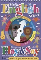 Волшебное колесо. English. Природа, растения, животные / Magic English Wheel: Play & Say