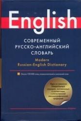 Современный русско-английский словарь / Modern Russian-English Dictionary