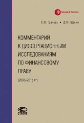 Комментарий к диссертационным исследованиям по финансовому праву (2008–2015 гг.)