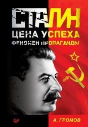 Сталин. Цена успеха, феномен пропаганды. 1923-1939 гг.