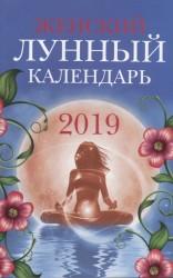 Женский лунный календарь: 2019 год