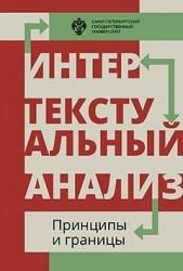 Интертекстуальный анализ: принципы и границы: сборник научных статей