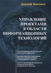 Управление проектами в области информационных технологий (+CD)