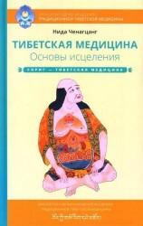 Тибетская медицина. Основы исцеления. Сориг - тибетская медицина