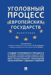 Уголовный процесс европейских государств. Монография.