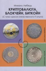 Криптовалюта, блокчейн, биткойн (с точки зрения отечественного IT-опыта)