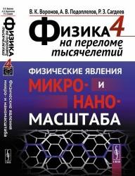 Физика на переломе тысячилетий. Книга 4: Физические явления микро- и наномасштаба / Кн.4