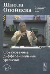 Школа Опойцева: Обыкновенные дифференциальные уравнения