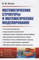 Математические структуры и математическое моделирование / № 149. Изд.2