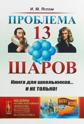 Проблема тринадцати шаров / № 152. Изд.2