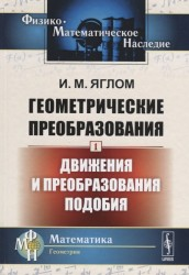 Геометрические преобразования. Том 1: Движения и преобразования подобия / Т.1. Изд.2
