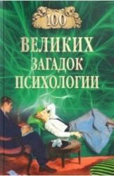 100 великих загадок психологии (12+)