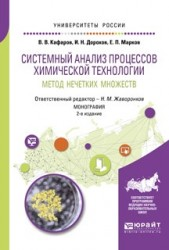 Системный анализ процессов химической технологии: метод нечетких множеств 2-е изд., пер. и доп. Монография