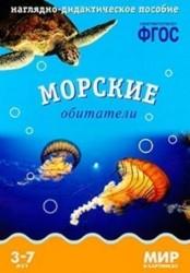 Морские обитатели. Наглядно-дидактическое пособие. Для детей 3-7 лет (набор карточек)