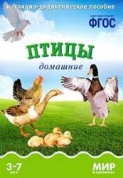 Птицы домашние. Наглядно-дидактическое пособие. Для детей 3-7 лет (набор карточек)
