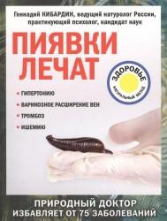 Пиявки лечат: гипертонию, варикозное расширение вен, тромбоз, ишемию