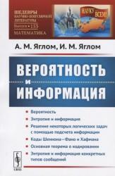 Вероятность и информация / № 153. Изд.стереотип.