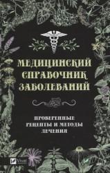 Медицинский справочник заболеваний. Проверенные рецепты и методы лечения
