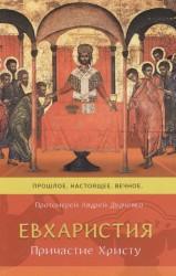 Евхаристия. Причастие Христу. Прошлое, настоящее, вечное