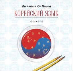 Корейский язык. Ступень 1. Курс для самостоятельного изучения для начинающих (аудиокурс MP3 на CD)