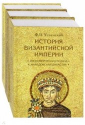 История Византийской империи. В 3-х томах (комплект из 3 книг)