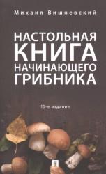 Настольная книга начинающего грибника.-15-е изд.