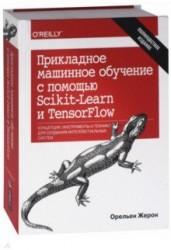 Прикладное машинное обучение с помощью Scikit-Learn и TensorFlow. Концепции, инструменты и техники для создания интеллектуальных систем