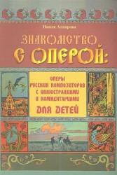 Знакомство с оперой: оперы русских композиторов с иллюстрациями и комментариями для детей