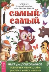 Самый-самый. Книга для дошкольников: осваиваем письмо, счет, рисуем и учимся читать (3402)