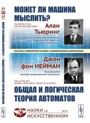 Может ли машина мыслить? Общая и логическая теория автоматов. 3-е издание, исправленное и дополненное