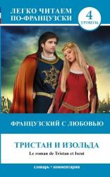 Французский с любовью. Тристан и Изольда / Le roman de Tristan et Iseut. Уровень 4
