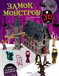 Замок монстров (книга+3D-модель для сборки)