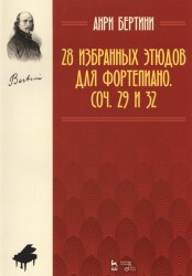 28 избранных этюдов для фортепиано. Соч. 29 и 32. Ноты. 2-е издание, стереотипное