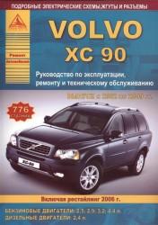Автомобиль Volvo ХC90. Руководство по эксплуатации, ремонту и техническому обслуживанию. Выпуск с 2002 по 2009 гг. Бензиновые двигатели: 2,5; 2,9; 3,2; 4,4 л. Дизельные двигатели: 2,4 л.