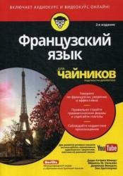 Французский язык для чайников, 2-е издание (+ аудиокурс и видеокурс онлайн)