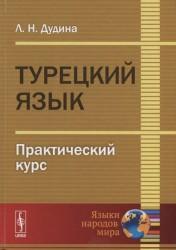 Турецкий язык: Практический курс. 7-е издание, стереотипное
