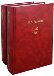 Жизнь замечательных времен: шестидесятые. 1963 (комплект из 2 книг)
