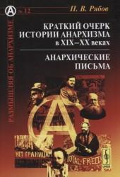 Краткий очерк истории анархизма в XIX--XX веках: Анархические письма