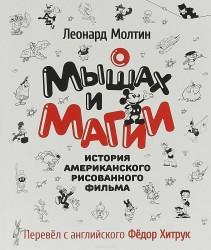 Молтин Л. О мышах и магии. История американского рисованного фильма перевод Ф.Хитрука