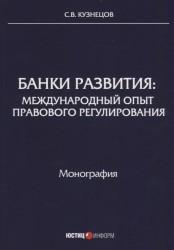 Банки развития: международный опыт правового регулирования. Монография